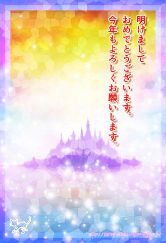 ★明けましておめでとう★(FANTASY WORLD 01孤島のクリスタル城)